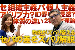 ソフトバンクの圧勝で終わった今年の日本シリーズ。以降様々な所で議論になっているのが「なぜパリーグはこんなにも強いのか」「セパの差はどこにあるのか」という事。そんな疑問に駒田徳広がズバリ答える!<br /> <br /> 「2番打者理論?」「ID野球の浸透?」そして大切なのはテレビの生放送にも通じる「アドリブ力?」更にソフトバンクの王会長が巨人監督時代、常日頃から駒田をはじめ選手達に言っていたという「喜怒哀楽はグランドで出せ」という言葉。駒田の解説を聞けば、今のソフトバンクの強さが納得できる!<br /> <br /> 【追跡LIVE!SPORTSウォッチャー】<br /> テレビ東京:月~金曜夜11時58分/土曜夜11時/日曜夜10時54分、<br /> BSテレ東:土曜深夜1時/日曜深夜1時45分<br /> <br /> Twitter:https://twitter.com/TVTOKYO_sports<br /> Instagram:https://www.instagram.com/sportswatcher/<br /> Facebook:https://www.facebook.com/tx.sportswatcher<br /> <br /> 【テレビ東京スポーツ】<br /> 卓球、ソフトボール、競馬、野球、サッカー などメジャー・マイナー競技のスポーツ情報を発信。テレビ東京 独自の取材、現役選手・監督の貴重なインタビューなども随時掲載。<br /> <br /> ▼チャンネル登録よろしくお願いします▼<br /> https://www.youtube.com/tvtokyo_sports