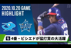 【中日】4番・ビシエドが大か活躍!2打点を挙げ、岡本に迫る76打点目をマーク<10月20日 中日 対 DeNA>