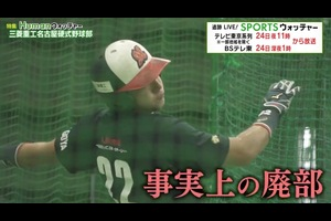 三菱重工名古屋硬式野球部 事実上の廃部!揺れる選手たちの想いと最後の大会に密着/Humanウォッチャー