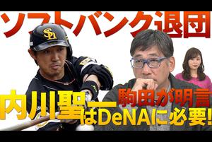 内川聖一ソフトバンク退団へ駒田が明言「内川はDeNAに必要!」その理由は【満塁男コマダのココだけ話】