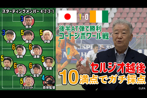 森保ジャパン コートジボワール 戦 セルジオ越後が選手&監督を10点満点でガチ採点!