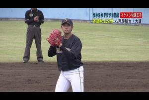 """青森の剛腕 八戸学院大・大道温貴(おおみち はるき)投手。最速150キロの力強いストレートに加えカーブ、スライダー、カットボール、チェンジアップと変化球も多彩に操る本格派右腕。3年時には大学野球日本代表にも選出された実力のドラフト上位候補。その端正なルックスから """"イケメン快速王子""""と称される。<br /> <br /> 憧れは沢村賞投手の斉藤和巳氏。今回、東北大学野球秋季リーグ戦 2位プレーオフ(2020年10月3日)でみせた圧巻の奪三振集を紹介。"""