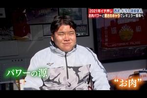 """【西武】ドラ1・渡部健人 118キロルーキー!""""お肉パワー""""と""""愛されキャラ""""でレギュラー獲得へ"""