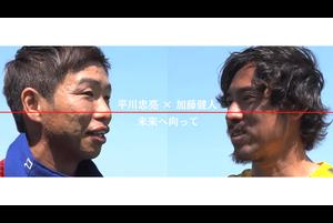 「URAWA CHANNEL NEXT」、第2回放送のゲストはブラインドサッカー日本代表の加藤健人選手。平川忠亮選手との対談をぜひご視聴ください!
