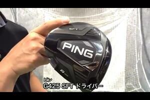 ピン G425 SFT ドライバー【試打ガチ比較】