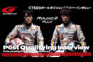 GT500ポールポジション 国本雄資/宮田莉朋選手<br /> No19 WedsSport ADVAN GR Supra<br /> <br /> 【Q1担当:国本 雄資選手のコメント】<br /> ポール取れて嬉しい気持ちもありますが、それ以上にビックリしています。Q1を突破することはできましたが、自分はクルマ的にピーキーに感じていました。しかし、宮田選手を信じてクルマを託したら、素晴らしいタイムを記録してきてくれてビックリしています。今日はモリゾーさん(豊田章男氏)の誕生日でもあるので、GR SUPRAが全車Q2に進出できたのもそのパワーもあったと自分は思って言います。明日もGR SUPRA祭りにしたいです。<br /> 明日はぶっちぎり優勝を狙いたいのはもちろんですが、500キロの長丁場ではそう簡単にはいかないと思います。なのでチームや横浜タイヤさんと共にできることをしっかりとやって確実に優勝を狙いたいですね。<br /> <br /> <br /> Q2担当:宮田 莉朋選手のコメント<br /> まずはPPを取れて嬉しいです。自分自身としてもQ2担当が初めてだったので、そのような状況でトップタイムを記録出来たのが嬉しかったです。正直チームからポールポジションと伝えられた時は、少し泣き始めてしまうほどでした。Q2へ向かうときに、不安要素もあったのですが、様々なデータを見直して、チームからも「いつも通りいけば大丈夫」と言われたので安心して攻めることができました。いいタイムを記録することができましたが、自分の中では攻めれたなと感じている部分もあるので、そういった意味でもこのタイムにはビックリしています。<br /> 富士ラウンドに乗り込む前にいろいろなことをチームや横浜タイヤと話し合いを重ねてきたので、多くの人々の努力がこのように結果になったと感じています。チーム、スポンサー、横浜タイヤの皆さんに感謝しています。GT500クラスで500キロレースに参戦するのは、2年前にトムスで代役として走ったレース以来です。あの時は非常にいい感覚でレースができました。その感覚を思い出しながら順位を落とさず走りたいです。