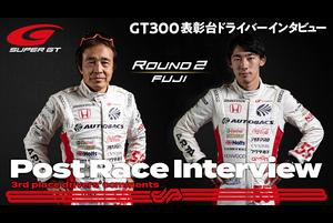 GT300クラス 3位表彰台 高木真一/佐藤蓮選手選手<br /> No55 ARTA NSX GT3<br /> <br /> 【高木真一選手のコメント】<br /> 相方の佐藤選手は若いながら、1・3とマシンの変化が大きいスティントでも上手くドライビングしたので、凄いと感じています。自分のスティントに関しては、タイヤチョイスが上手くいっていい走りをすることができました。なので、タイヤ交換でロスをしても元のポジションまで戻ることができましたね。最後のスティントでは賭けのタイヤ選択で佐藤選手に頑張ってもらったのですが、JAF-GT勢のコーナリング速度には敵いませんでしたね。<br /> 佐藤選手の箱車への適応力も感じているので、シーズン後半へ自信を持って臨めます。今後厳しい戦いもあると思いますが、1つ1つのレースでしっかりとポイントを取ってチャンピオンを狙っていきます。<br />  <br /> 【佐藤 蓮選手のコメント】<br /> 自分が担当した1・3スティントは中盤のペースで厳しいものがありました。後半ではガスが軽くなってペースが良くなったのですが、マシンが重たい時にJAF-GT勢に抜かれてしまい悔しいところがありました。抜かれてはしまいましたが、確実にマシンをゴールまで運ぶことを考えて3位を獲得できたのでまずは一安心です。表彰台を獲得することができましたが、チャンピオン獲得に向けて高木選手と協力して、1戦1戦落とさずに頑張っていきたいです。