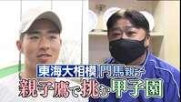 【東海大相模(神奈川)】スペシャルコンテンツ 「親子鷹で挑む甲子園」編