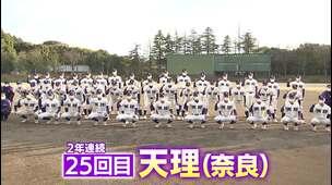 【天理(奈良)】女優・小芝風花がナレーター! 2021年センバツ出場校紹介