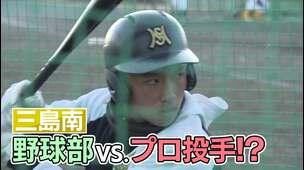 【三島南(静岡)】スペシャルコンテンツ 「野球部vs.プロ野球投手」編