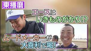 【東播磨(兵庫)】スペシャルコンテンツ 「エースはいきものがかり&ムードメーカー」編