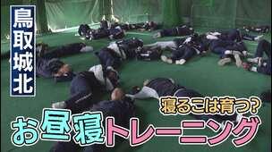 【鳥取城北(鳥取)】スペシャルコンテンツ 「お昼寝トレーニング」編