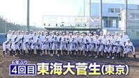 【東海大菅生(東京)】女優・小芝風花がナレーター! 2021年センバツ出場校紹介