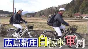 【広島新庄(広島)】スペシャルコンテンツ 「自転車軍団」編