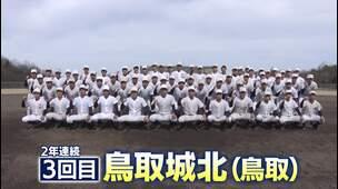 【鳥取城北(鳥取)】女優・小芝風花がナレーター! 2021年センバツ出場校紹介