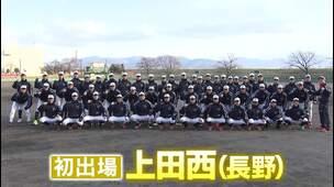 【上田西(長野)】女優・小芝風花がナレーター! 2021年センバツ出場校紹介