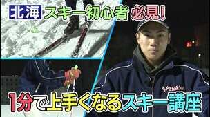 【北海(北海道)】スペシャルコンテンツ 「1分で上手くなるスキー講座」編