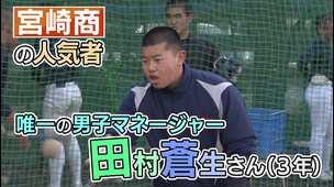 【宮崎商(宮崎)】スペシャルコンテンツ 「唯一の男子マネージャー」編