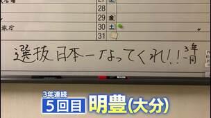 【明豊(大分)】女優・小芝風花がナレーター! 2021年センバツ出場校紹介