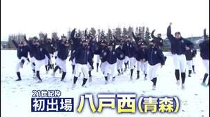 【八戸西(青森)】女優・小芝風花がナレーター! 2021年センバツ出場校紹介
