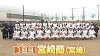 【宮崎商(宮崎)】女優・小芝風花がナレーター! 2021年センバツ出場校紹介
