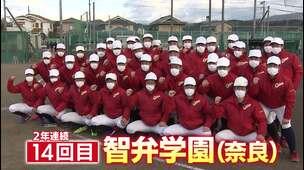 【智弁学園(奈良)】女優・小芝風花がナレーター! 2021年センバツ出場校紹介