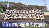 【神戸国際大付(兵庫)】女優・小芝風花がナレーター! 2021年センバツ出場校紹介