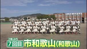 【市和歌山(和歌山)】女優・小芝風花がナレーター! 2021年センバツ出場校紹介