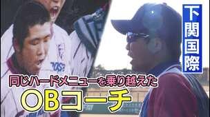 【下関国際(山口)】スペシャルコンテンツ 「同じ厳しいメニューを乗り越えたOBコーチ」編