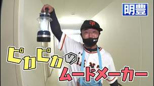 【明豊(大分)】スペシャルコンテンツ 「ピカピカのムードメーカー」編