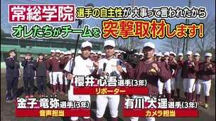 【常総学院(茨城)】スペシャルコンテンツ 「チームを突撃取材します!」編