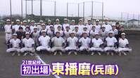【東播磨(兵庫)】女優・小芝風花がナレーター! 2021年センバツ出場校紹介