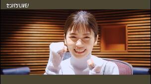 女優・小芝風花さんによるセンバツ出場32校の学校紹介ナレーションのメイキング動画