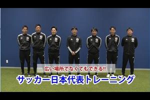 SAMURAI BLUE、U-23日本代表のコーチングスタッフが、狭いスペースで、少人数でできるトレーニングを提案します。<br /> 実際に日本代表がトレーニングでも行っているメニューをアレンジしたものです。<br /> <br /> 今、屋外で思いきりボールを蹴ったり、チームで活動することが制限されていますが、家の中など広い場所がなくてもできるトレーニングもあります。<br /> <br /> 大好きな仲間と大好きなサッカーを楽しむことが難しい日々ですが、個人スキルをあげるチャンスでもあります。安全な場所で家族の方などに協力してもらって少しでもボールに触る工夫をしてみましょう。<br /> <br /> Sports assist you~いま、スポーツにできること~<br /> 新型コロナウイルスの感染拡大を防ぐため自宅で待機されている皆さまに、ひとりでも、また室内でも取り組むことで健康の維持、促進につながるコンテンツなどを配信しています。