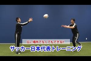 日本代表トレーニング第3回は、ゴールキーパーのトレーニングです。<br /> 下田崇GKコーチ、川口能活GKコーチが、狭いスペースできるGKトレーニングを提案します。<br /> 実際に日本代表がトレーニングでも行っているメニューをアレンジしたものです。今回は2人でできるトレーニングです。<br /> <br /> 今、屋外で思いきりボールを蹴ったり、チームで活動することが制限されていますが、家の中など広い場所がなくてもできるトレーニングもあります。<br /> <br /> 大好きな仲間と大好きなサッカーを楽しむことが難しい日々ですが、個人スキルをあげるチャンスでもあります。安全な場所で家族の方などに協力してもらって少しでもボールに触る工夫をしてみましょう。<br /> <br /> Sports assist you~いま、スポーツにできること~<br /> 新型コロナウイルスの感染拡大を防ぐため自宅で待機されている皆さまに、ひとりでも、また室内でも取り組むことで健康の維持、促進につながるコンテンツなどを配信しています