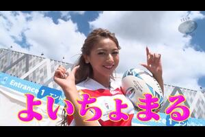 ついに開幕したラグビーワールドカップ。高校ラグビーの聖地として知られる東大阪市花園ラグビー場では9月22日のイタリア対ナミビア戦を皮切りに4試合が行われる予定だ。ゆきぽよことモデルの木村有希が「花園ラグビー場に来たら絶対に行きたい」東大阪厳選観光情報を紹介する。