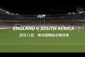 ラグビーワールドカップ2019日本大会の決勝が2日、横浜国際総合競技場で行われ、ラグビー発祥地・イングランドと3度目の優勝を目指す南アフリカが対戦。南アフリカが後半に2トライを決め32-12で勝利し、優勝杯「ウェブ・エリス・カップ」を掲げた。<br /> <br /> 今大会、横浜国際総合競技場で行われる7試合でキヤノンがカメラ位置にとらわれない「自由視点映像」を制作。キックの応酬と勝負を決めた南アフリカのトライをスタジアムや会場とは違った視点から見ることができる。<br /> <br /> ◇TEAM RUGBY(チームラグビー)<br /> ハイライトやインタビュー、最新ニュースなど気になるラグビー情報を配信中!<br /> https://teamrugby.jp/worldcup/japan2019/