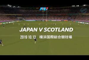 ラグビーワールドカップ2019日本大会。予選POOL最終日に日本は決勝トーナメント進出を懸けて横浜国際総合競技場でスコットランドと対戦。28-21で勝利し、悲願のベスト8入りを果たした。<br /> <br /> 今大会、横浜国際総合競技場で行われる7試合でキヤノンがカメラ位置にとらわれない「自由視点映像」を制作。日本ラグビー界の歴史を変えたこの一戦の映像も公開され、オフロードパスの連続で決めたトライの瞬間や、堅牢なディフェンスラインの動きなどを、会場やテレビとは違った視点で改めてみることができる。<br /> <br /> ◇TEAM RUGBY(チームラグビー)<br /> ハイライトやインタビュー、最新ニュースなど気になるラグビー情報を配信中!<br /> https://teamrugby.jp/worldcup/japan2019/