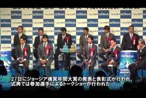 山本昌から松井裕樹まで、10選手がぶっちゃけ?トークショー=ジョージア魂賞表彰式