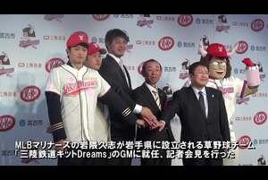 マリナーズ岩隈、被災地の草野球チームGMに就任!