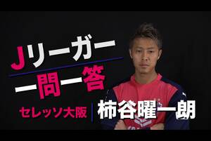 【Jリーガー一問一答】柿谷曜一朗(C大阪)が小さい頃に憧れていた選手は?