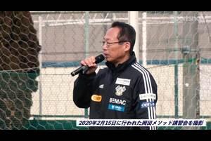 サッカー元日本表監督の岡田武史が教える指導体系「岡田メソッド」。実際に中学生を指導したトレーニング映像を全5回にわたって公開!