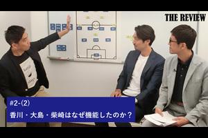 THE REVIEW #2-(2) | 香川・大島・柴崎はなぜ機能したのか?