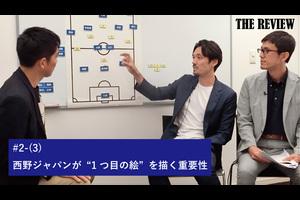 THE REVIEW #2-(3) | 西野ジャパンが1つ目の絵を描く重要性