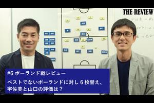 0014catorceのメンバーが注目のビッグマッチを試合後に徹底分析する、「THE REVIEW」。#6は、中西哲生、小澤一郎の2人が、W杯ロシア大会「日本×ポーランド」をレビューします。あまり出てこないポーランドに対する日本のオーガナイズについて、守備を中心に話し合います。<br /> <br /> ■出演者<br /> 中西哲生(スポーツジャーナリスト)<br /> 小澤一郎(サッカージャーナリスト)