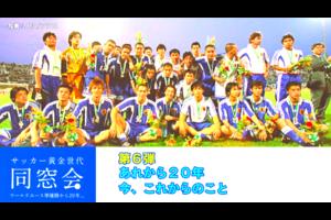 """1999年4月、""""黄金世代""""を中心としたU-20日本代表がFIFA主催の世界大会で準優勝という金字塔を打ち立てた。あれから20年――「同窓会」に豪華なメンバーが集結!<br /> <br /> 【連載】サッカー黄金世代「同窓会」<br /> https://sports.yahoo.co.jp/contents/3233"""