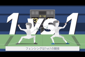 【東京五輪・競技紹介】フェンシング