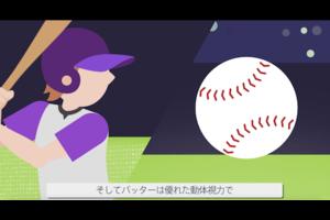 東京オリンピックで実施される野球・ソフトボールの紹介動画です。(動画提供:時事通信社)