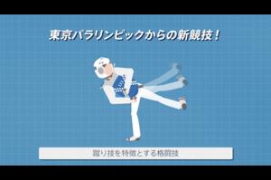 【東京パラリンピック・競技紹介】テコンドー