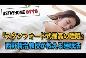 新型コロナウイルスの流行によって、外出自粛を余儀なくされている方が多いはず。しかし、家にいる時間が増えるにつれて、心身に支障をきたしている人も少なくないのではないでしょうか。<br /> <br />  1日中家にいると、生活リズムが崩れてしまったり、しっかり寝ていても眠気がとれなかったりするケースもあります。そこでいつも以上に、睡眠の質を高めるように意識することが重要です。<br /> <br />  スタンフォード大学睡眠研究所で研究を続けてきた西野精治教授に、今の時期こそ意識したい睡眠のポイントを教えていただきました。
